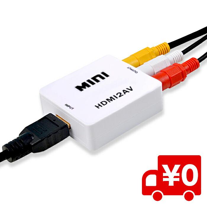 HDMI コンポジット 変換コンバータ