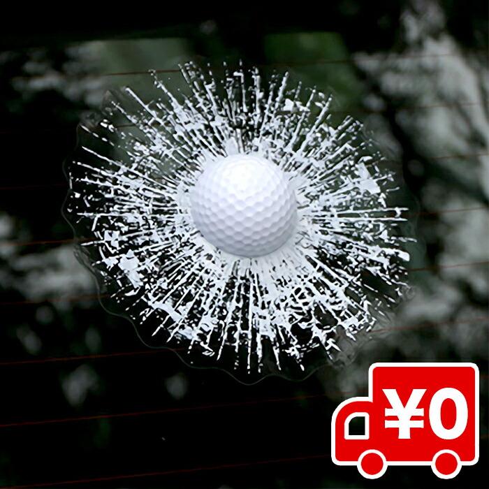 ゴルフボールがガラスに! おもしろステッカー