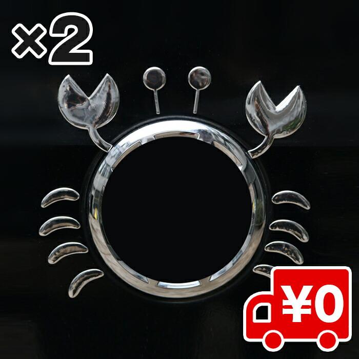 【2セット】3Dカーステッカー カニ