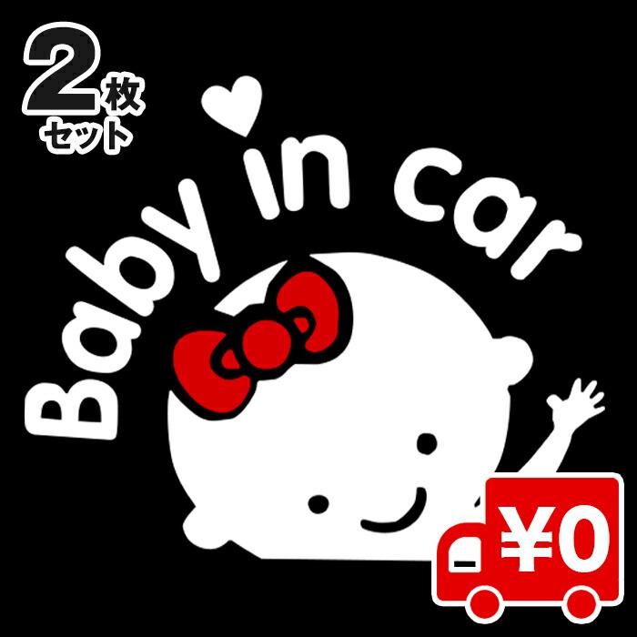 【2枚セット】Baby in car ステッカー 女の子