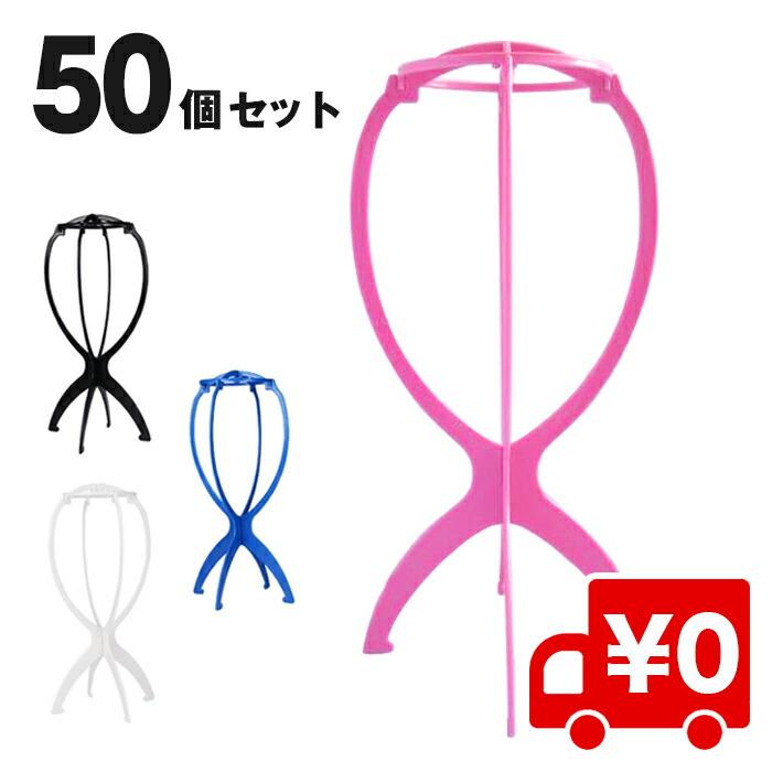 【50個セット】組み立て式ウィッグスタンド