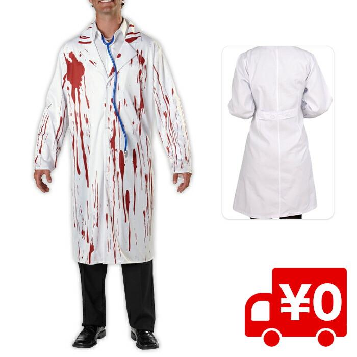 ハロウィン仮装 白衣