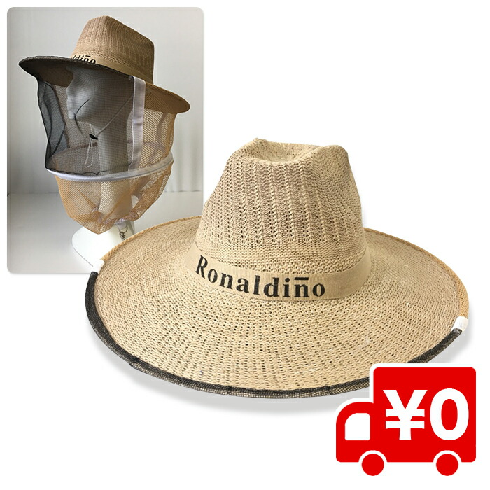 防虫 日よけ付き 保護 帽子