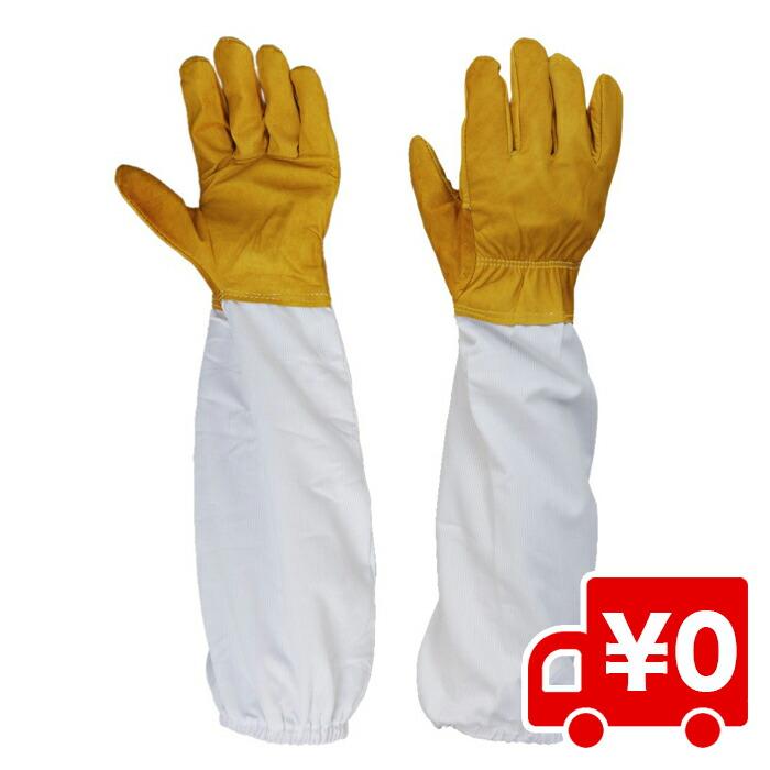 養蜂用 防護グローブ 長袖手袋