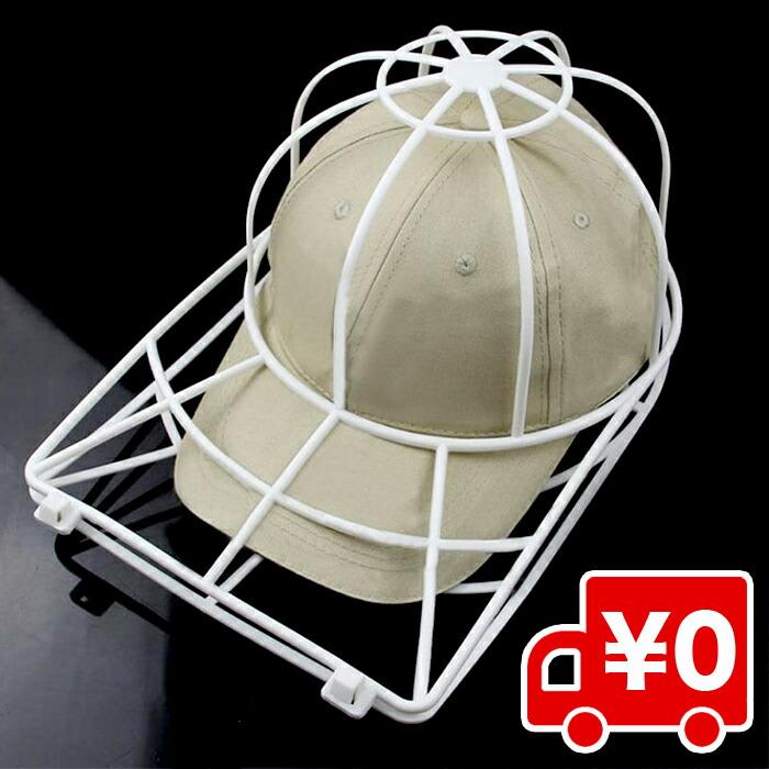 帽子を洗濯機で洗える キャップウォッシャー