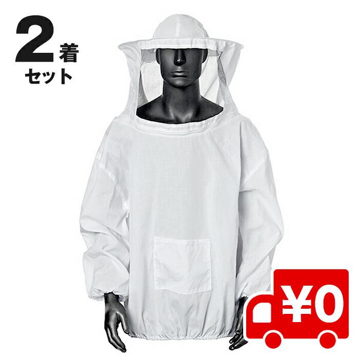 【2着セット】養蜂ジャケット ベール