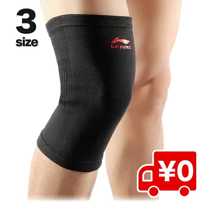 膝用 薄型サポーター