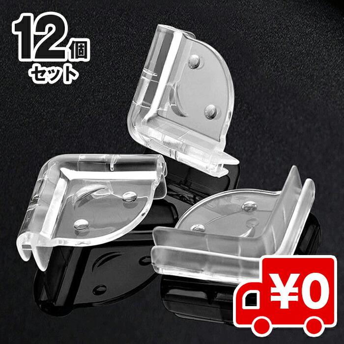 【12個セット】超弾力 コーナーパッド 透明タイプ