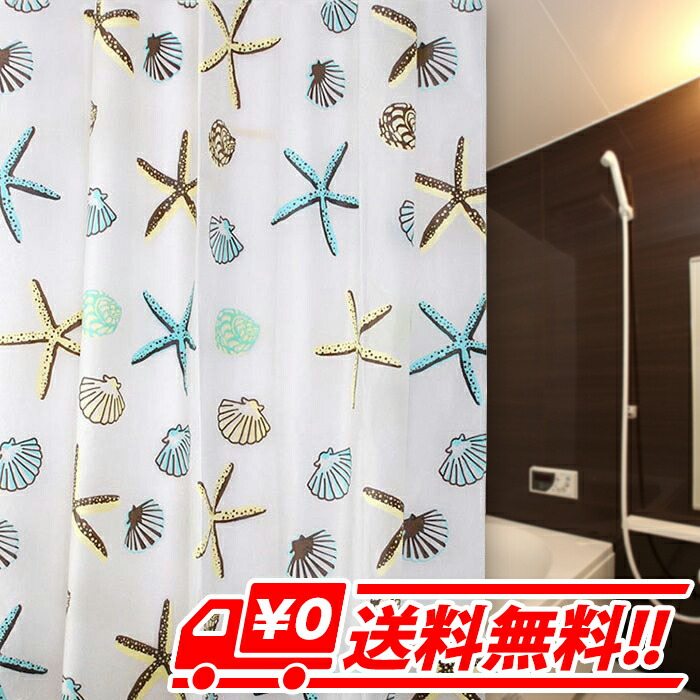 シャワーカーテン 貝とヒトデ