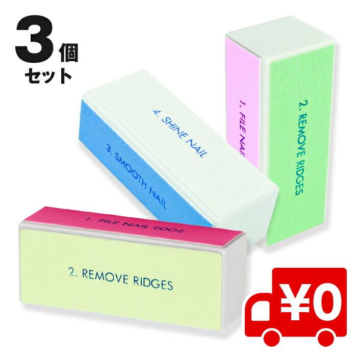 【3個セット】4面ブロックバッファー