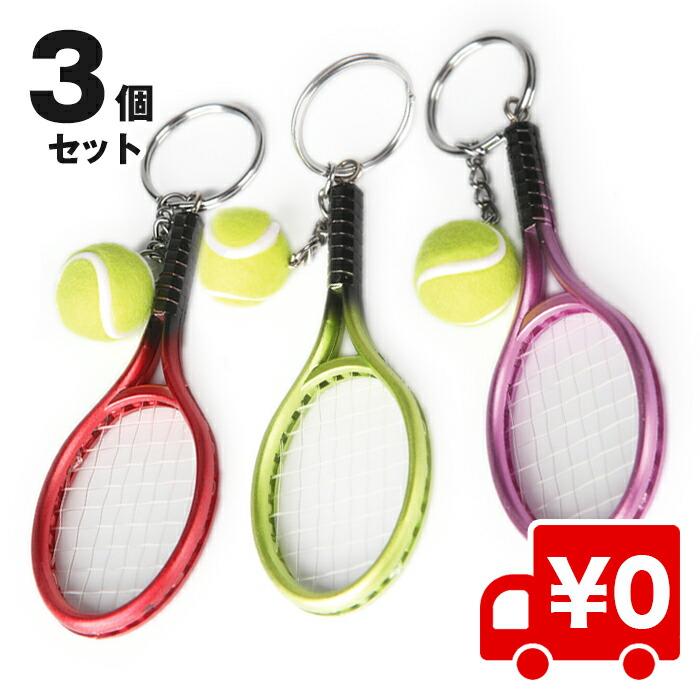 【同色3個セット】テニスラケット キーホルダー