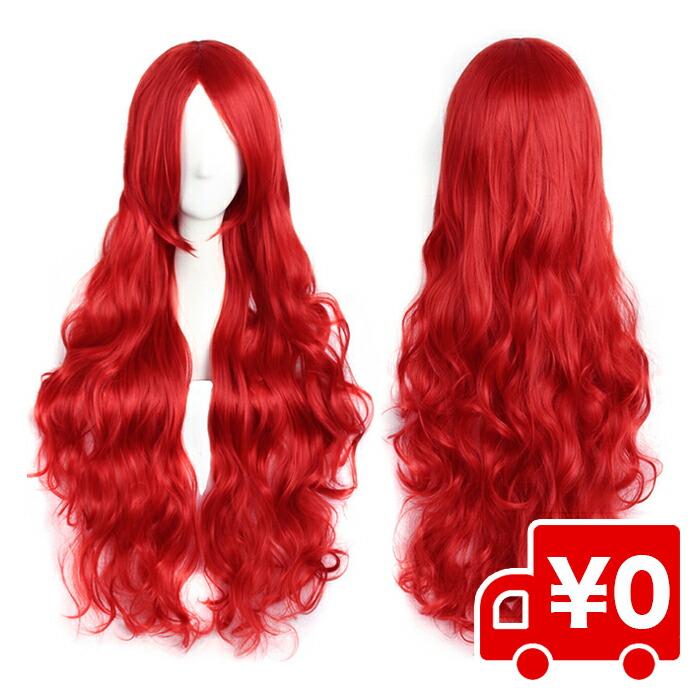 赤毛 ロングカール 人魚姫ウィッグ