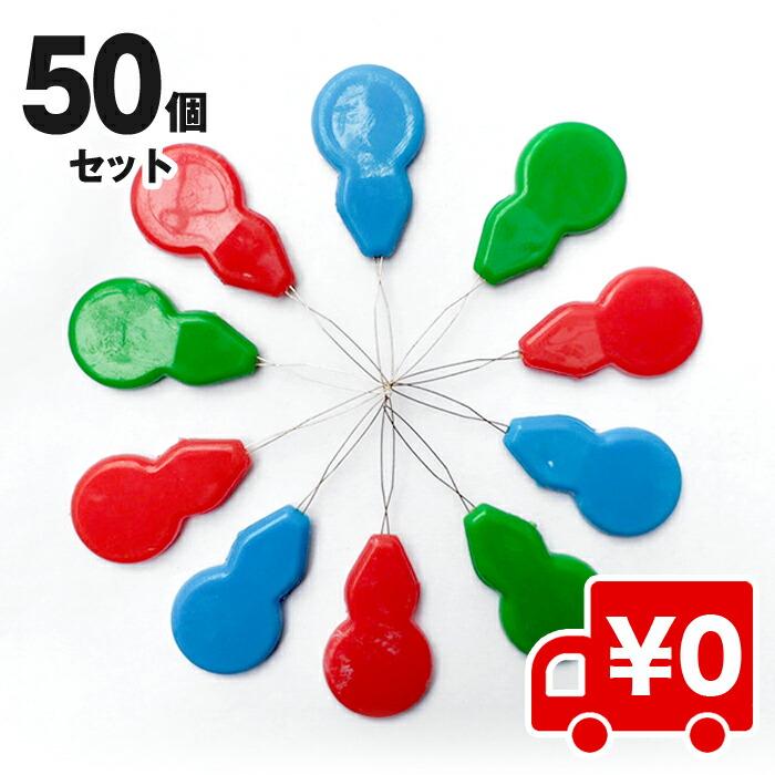 【50個セット】針糸通し ひも通し