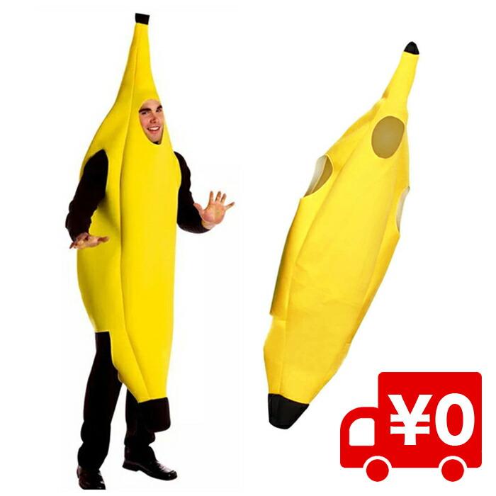 ハロウィン仮装 着ぐるみバナナ