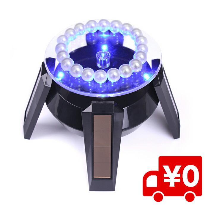 LEDライト付き 小型ソーラー 回転台 ターンテーブル