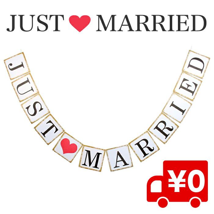 JUST MARRIED ガーランド ペナントバナー