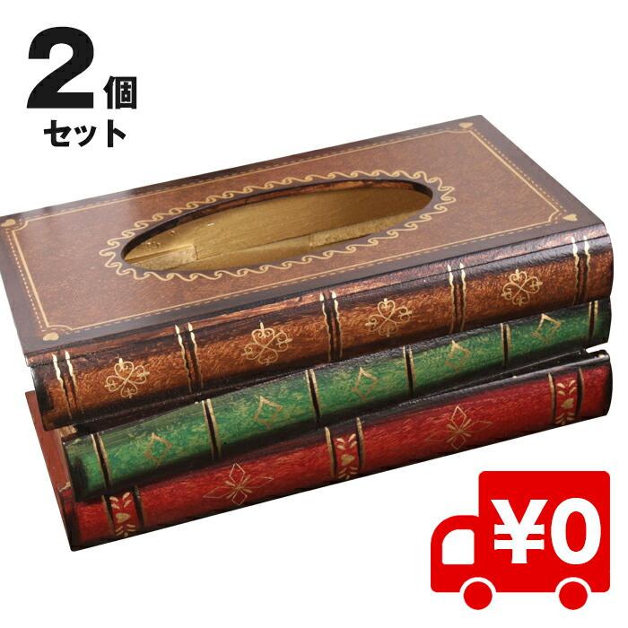【2個セット】本みたいなティッシュボックス