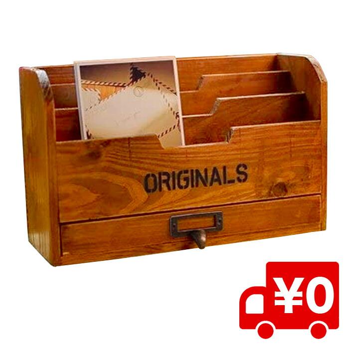 木製 引出し付きマガジンラック