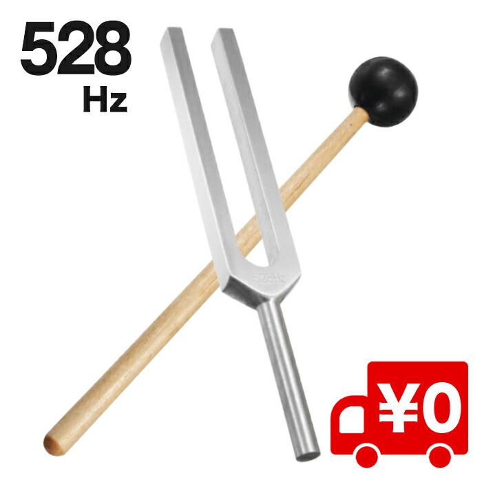音叉 528Hz
