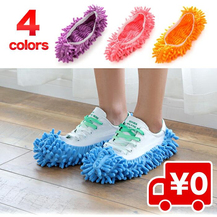 2足セット 歩くだけでお掃除 モップスリッパ