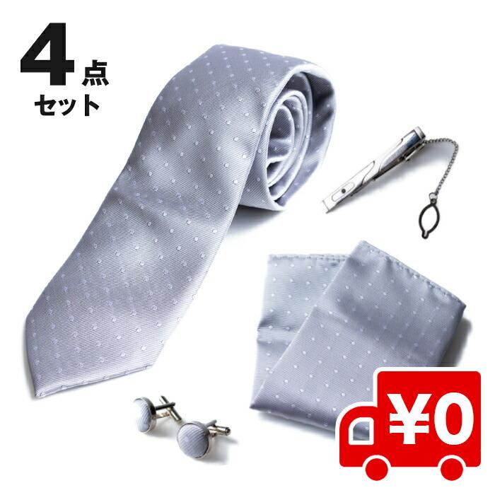 【4点セット】ネクタイ ネクタイピン ポケットチーフ カフス