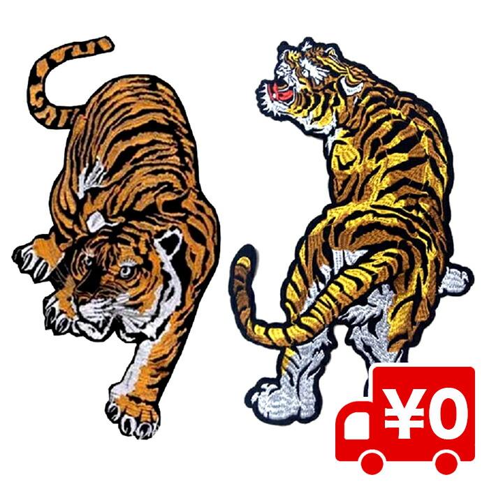 刺繍ワッペン 虎 タイガー