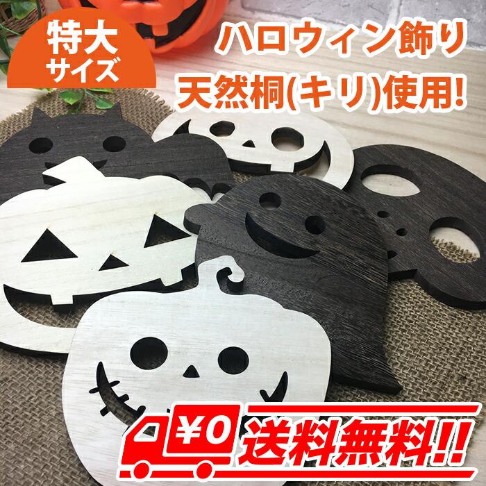 【特大】ハロウィン 天然桐 ディスプレイ