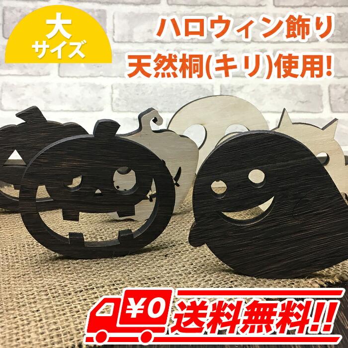 【大】ハロウィン 天然桐 ディスプレイ