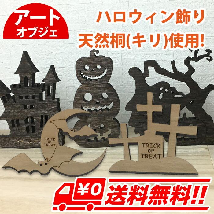 【アートオブジェ】ハロウィン 天然桐 ディスプレイ