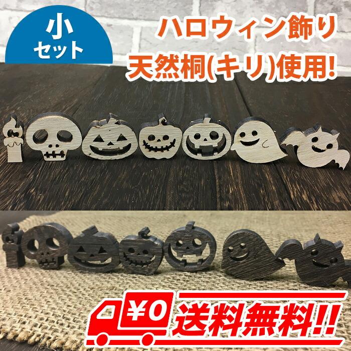 【小セット】ハロウィン 天然桐 ディスプレイ