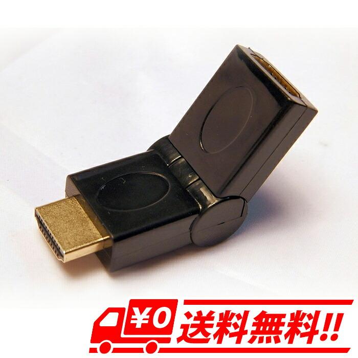 HDMI L字型 アダプタ 90°-270°(オス・メス)