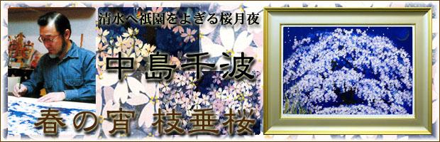 中島千波「春の宵・枝垂桜」