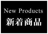 新着商品一覧