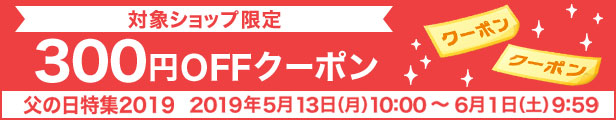 父の日300円クーポン