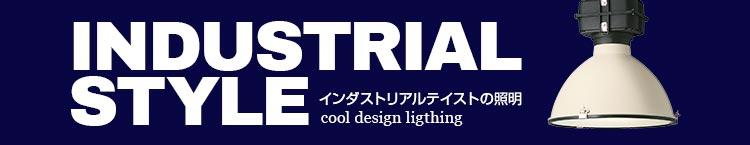 インダストリアルテイストの照明