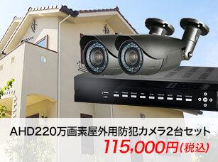 SET593屋外用カメラ2台セット