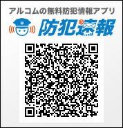 アルコムアプリ防犯速報