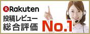 投稿レビュー総合評価ナンバーワン