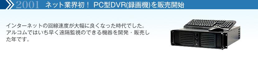 ネット業界初!PC型DVR(録画機)を販売開始