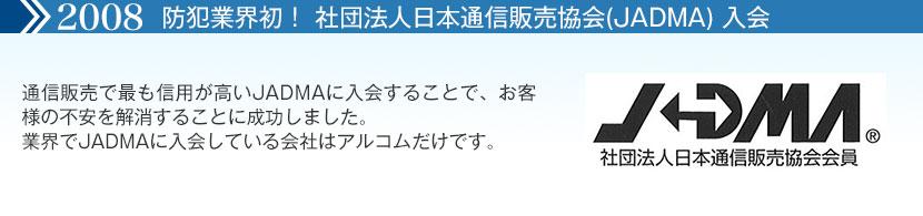 防犯業界初!社団法人日本通信販売協会(JADAM)入会