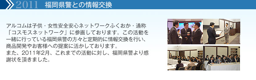 福岡県警との情報交換