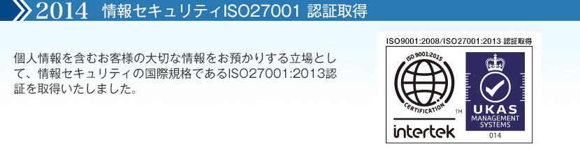 情報セキュリティISO27001認証取得