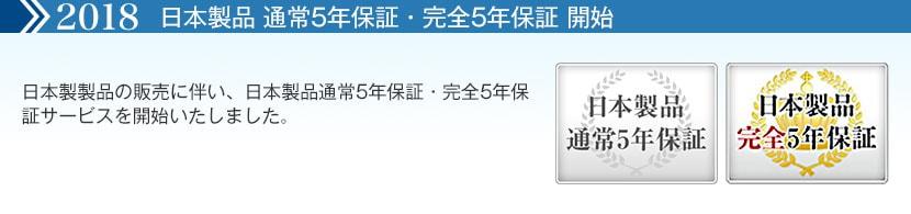 日本製品通常5年保証・完全5年保証開始いたしました