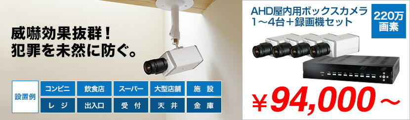 防犯カメラセットSET630