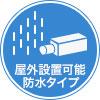 屋外設置が可能な防水タイプの防犯カメラ