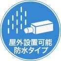 屋外設置が可能な防犯カメラ