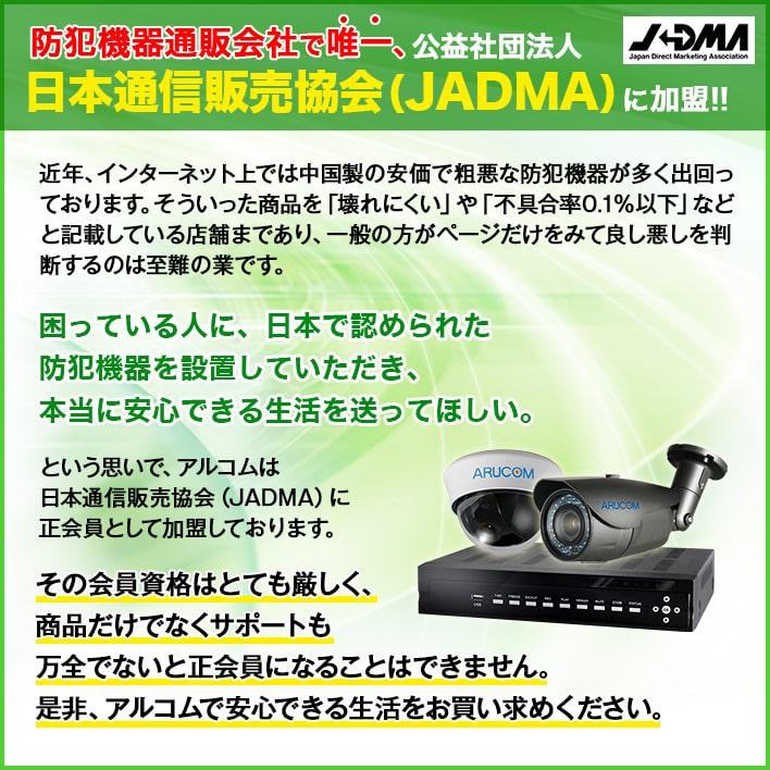 JADMAに加盟