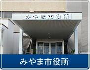 みやま市役所