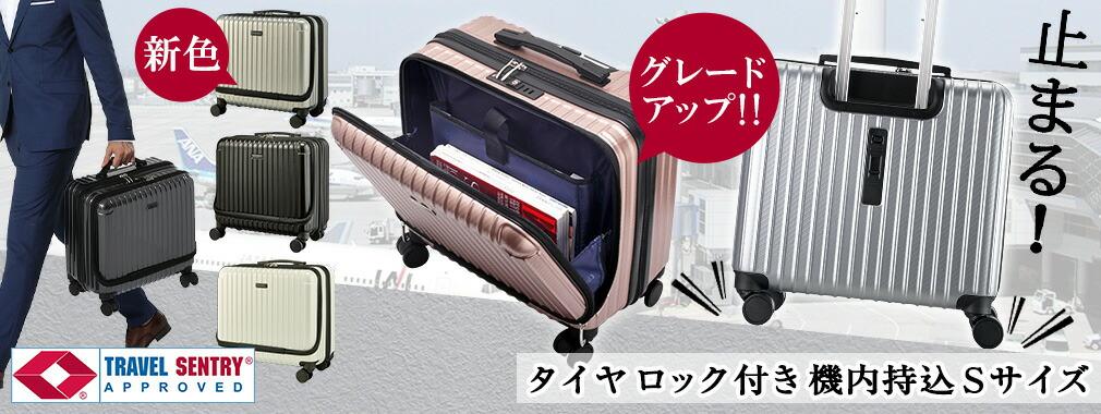 タイヤロック付き スーツケース