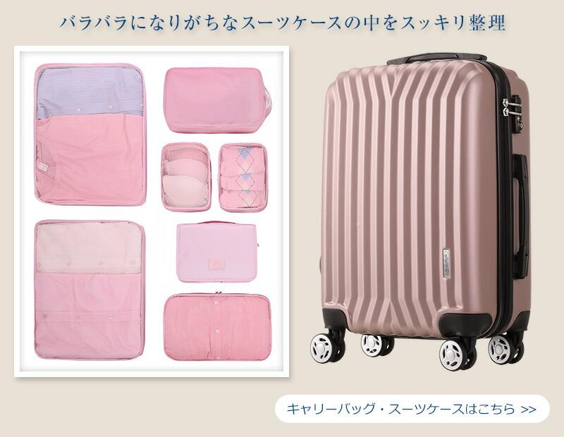 スーツケースはこちら